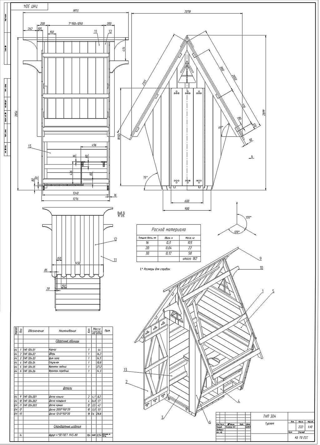 Деревянный туалет схема